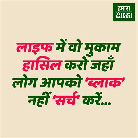 Best Hindi Quotes , Motivational Pack ,Hindi Quotes on